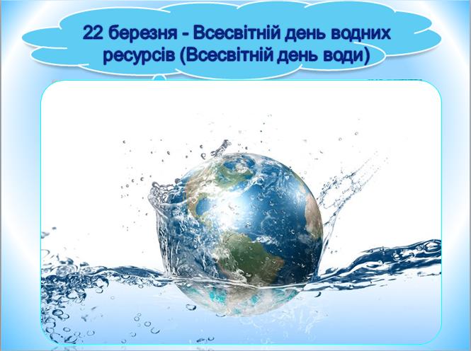 """Картинки по запросу """"Всесвітній день водних ресурсів"""""""